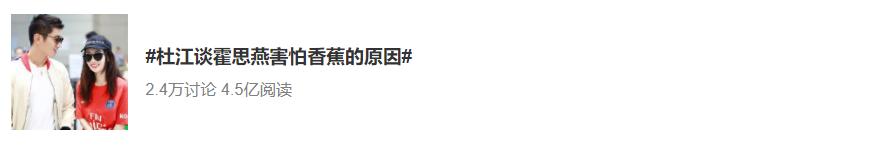 杜江谈霍思燕害怕香蕉的原因