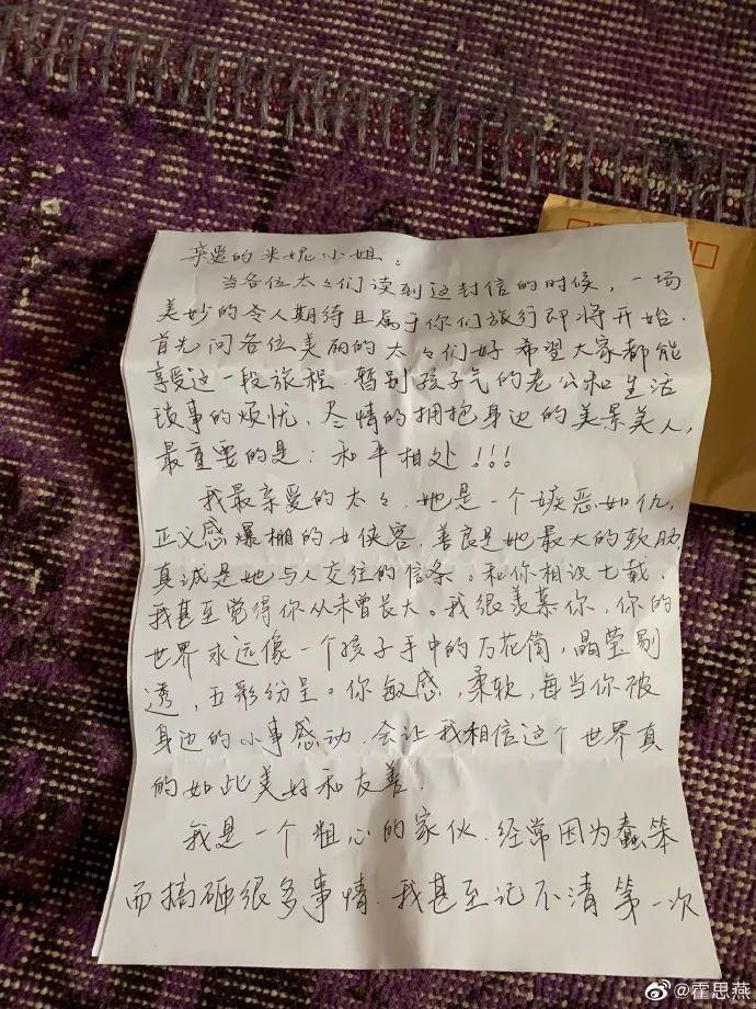 杜江手写信1