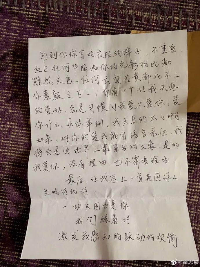 杜江手写信2