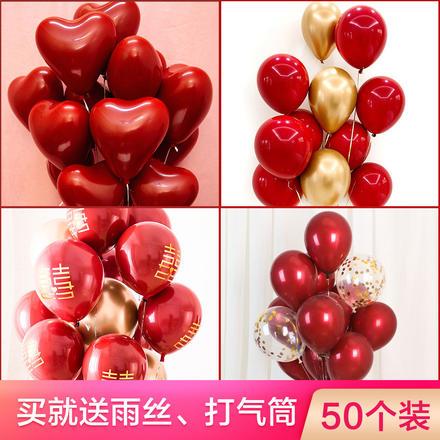 【50个】喜字宝石红气球婚房装饰