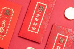 红包背面怎么写范例 结婚红包祝福语