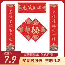 传统新中式彩绘喜字对联套装