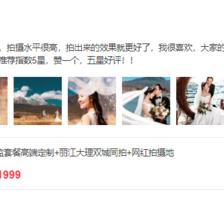 丽江旅拍多少钱?