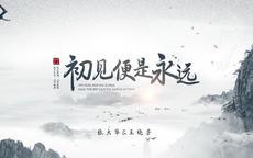 中式婚礼视频怎么制作