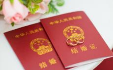 2020元旦可以领结婚证吗 民政局元旦上班吗