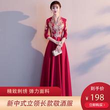 新中式精美刺绣立领长款敬酒服