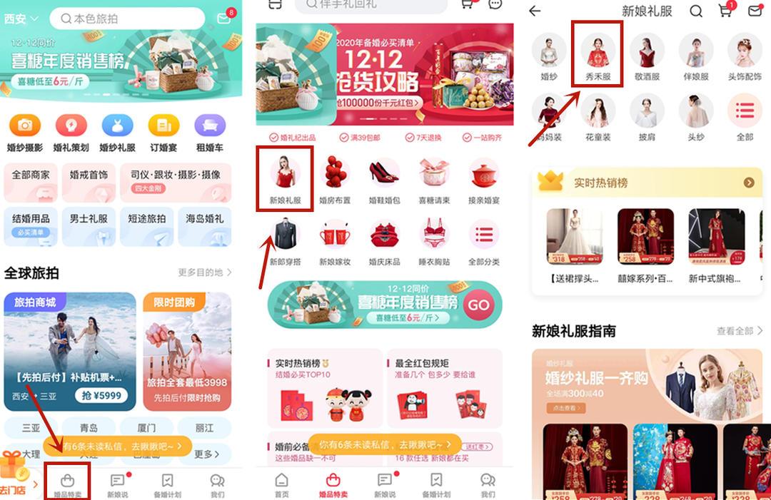婚礼纪app传统婚服商城