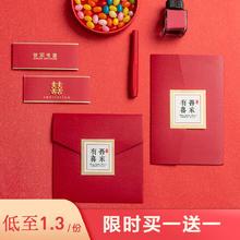 【限时买一送一】新中式创意吾家有喜结婚请柬