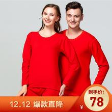 红红火火 秋冬款加厚加绒保暖内衣本命年情侣套装