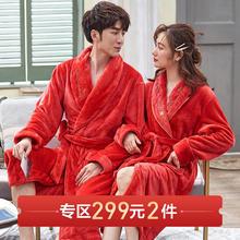 暖融融秋冬情侣珊瑚绒长袖刺绣睡袍法兰绒结婚睡衣