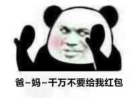 熊猫头表情包