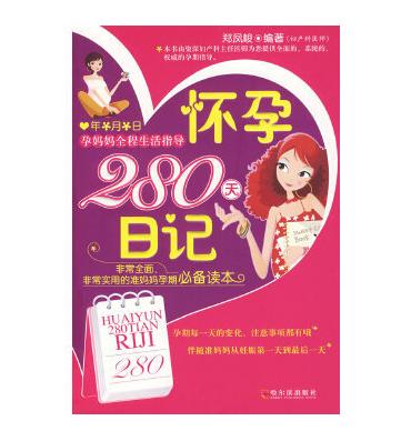 怀孕280天日记