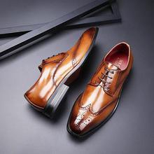 头层真皮雕花布洛克男士商务皮鞋