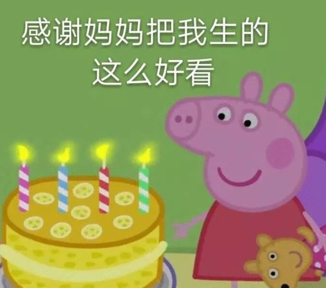 生日快乐表情包搞笑
