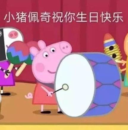小猪佩奇祝你生日快乐