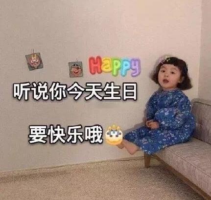 听说你今天生日 要快乐哦