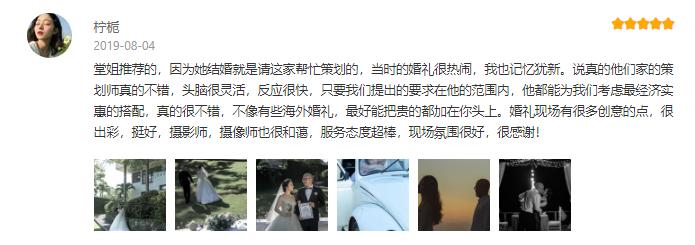蜜悦岛海外婚礼评价2