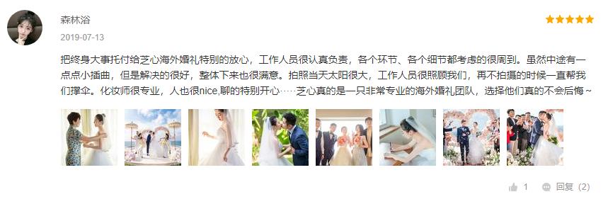 芝心海外婚礼评价1