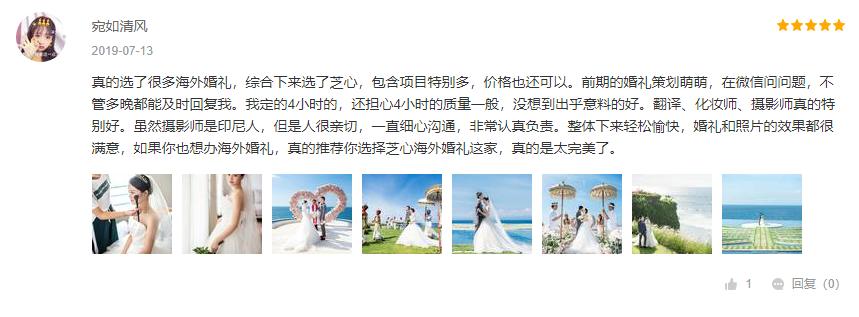 芝心海外婚礼评价2