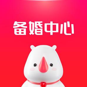 一站式备婚中心(武汉M+店)