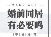 八对情侣的亲身经历告诉你,婚前同居,是否真的可行