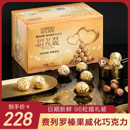 费列罗榛果威化巧克力 96粒婚礼装