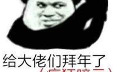 2020年春节祝福语大全简短