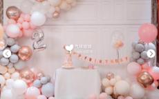 生日宴會怎么布置