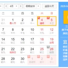 民政局春节什么时候放假 2020民政局放假时间表