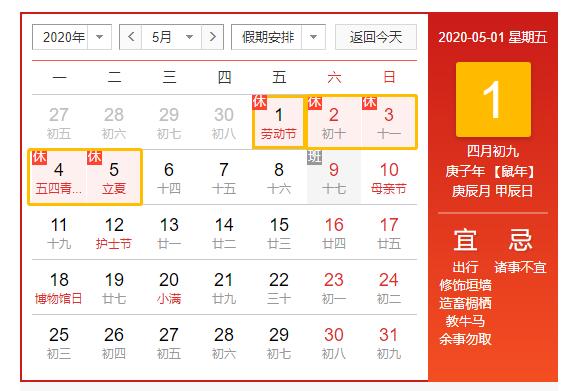 2020年劳动节放假时间表