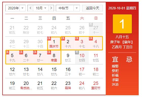 2020年中秋国庆放假时间表