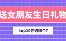 送女朋友生日礼物top10