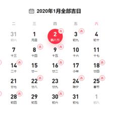 2020领证特殊好日子 七夕赶上吉日