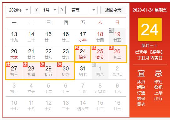 2020春节放假时间
