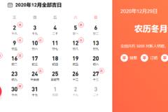 2020年12月份黄道吉日查询 2020年12月结婚吉日