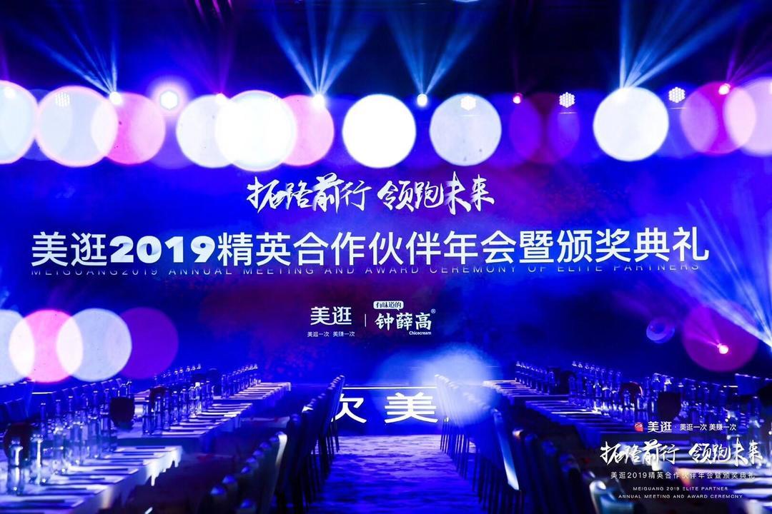 杭州雨薇庆典礼仪有限公司年会案例2