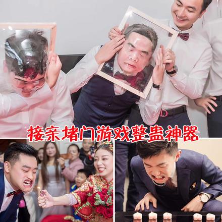 【22款任选】结婚新郎接亲堵门整蛊恶搞游戏道具