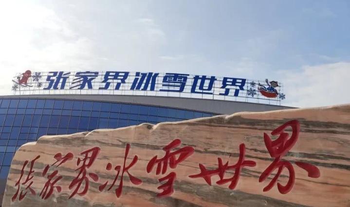 北京张家界冰雪世界
