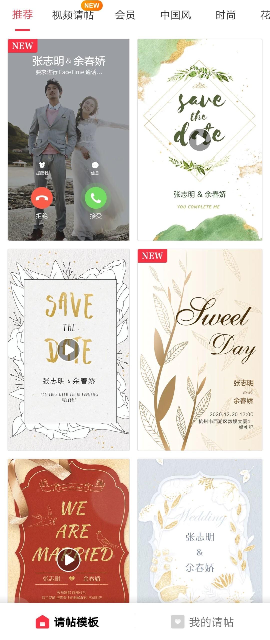 婚礼纪app电子请帖