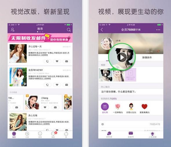 珍爱网手机app内页详情