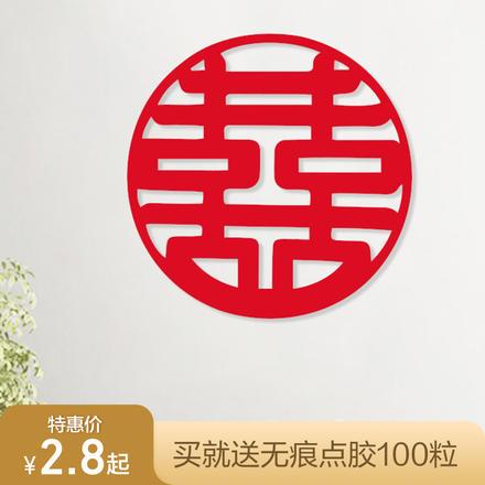 新中式圆形喜字