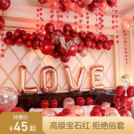 网红创意浪漫结婚气球套装