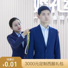 【0.01元】领价值3000元定制男装7重大礼包
