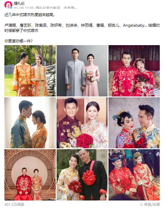 中式嫁衣盘点