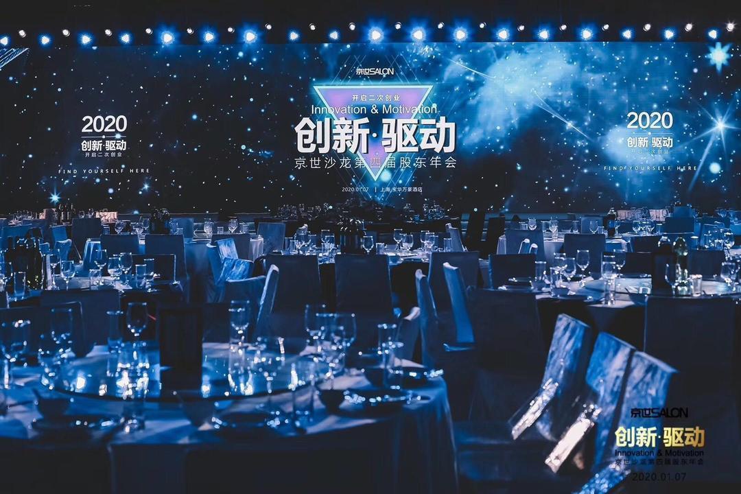 上海有犀文化传播公司年会案例3