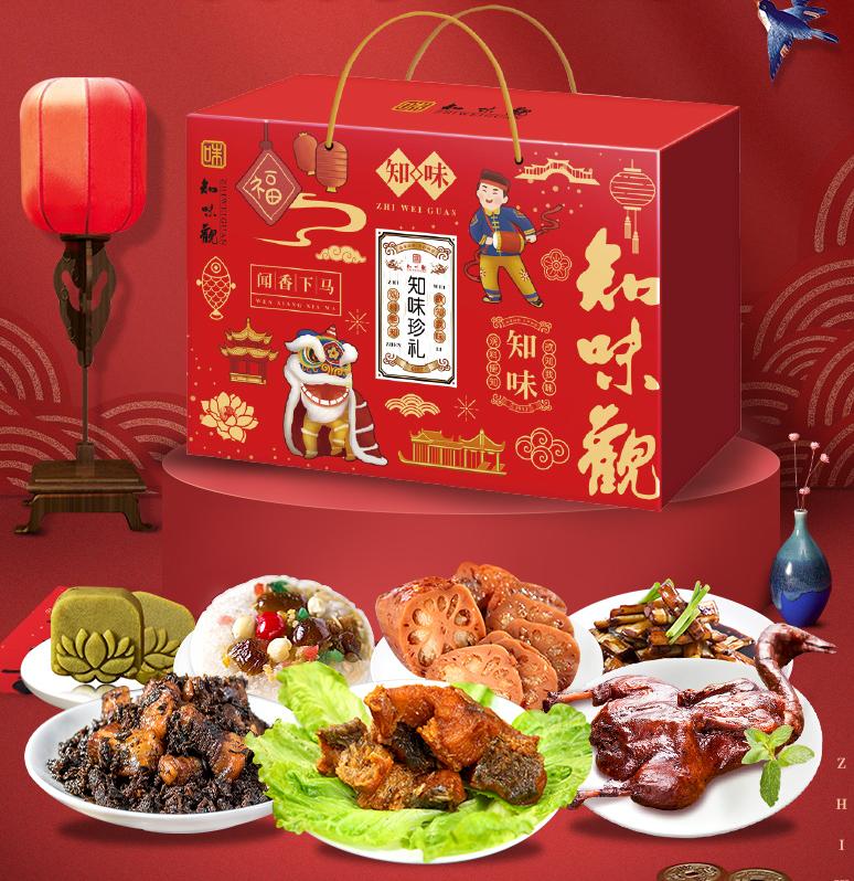 知味观杭州特色菜礼盒
