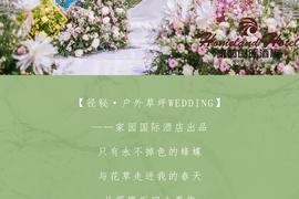 草坪婚礼-径之秘语