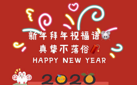 新年的祝福怎么说 必须收藏的过年祝福语