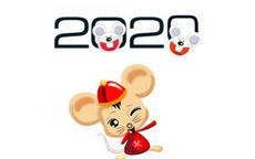 2020年新年微信祝福语