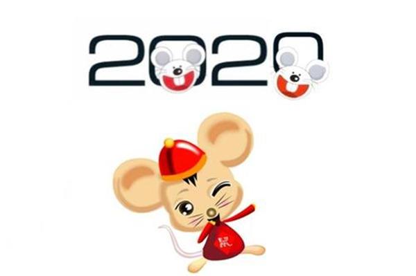 2020鼠年